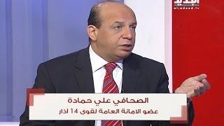 getlinkyoutube.com-الحدث-علي حمادة