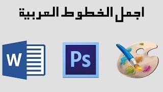 getlinkyoutube.com-تحميل اجمل الخطوط العربية الجميلة والجديدة بشكل رائع وبشكل مجاني
