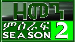 (ዘመን )ምዕራፍ 2 (season 2 )