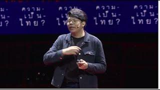 ใด ๆ ในโลกล้วนคอลลาจ | นักรบ มูลมานัส | TEDxBangkok