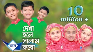 getlinkyoutube.com-Islamic gaan:  Dekha hole Salam koro (Salam) | Lal Foring Album | Kids Islamic Bangla Song by Sosas
