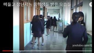 getlinkyoutube.com-남녀 중학생들 쉬는 시간