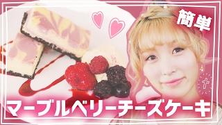【簡単レシピ】マーブル模様が綺麗なベリーチーズケーキの作り方♡【バレンタイン特集2017】
