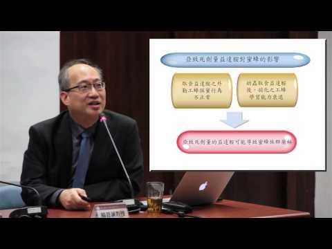 臺灣大學 殘留農藥破壞蜜蜂生態學術成果發表記者會