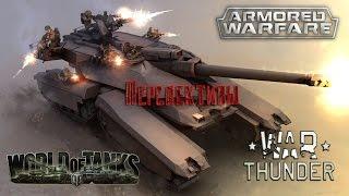 getlinkyoutube.com-Перспективы: World of Tanks, War Thunder и Armored Warfare