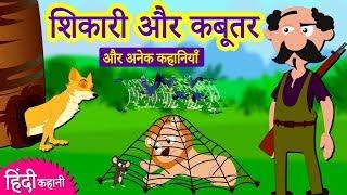 शिकारी और कबूतर - हिंदी कहानियाँ | Hindi Kahaniya for Kids | Stories for Kids | Moral Stories