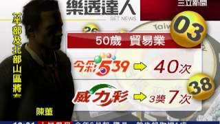 樂透達人!玩彩券年中百萬!|三立新聞台