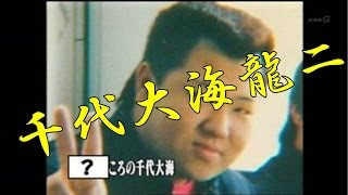 getlinkyoutube.com-【マジスゴ】千代大海伝説と激烈武勇伝