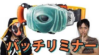 getlinkyoutube.com-【変身あり】DXゴーストドライバー