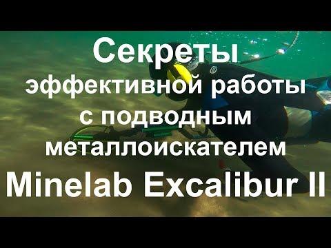 Секреты эффективной работы с подводным металлоискателем Minelab Excalibur II