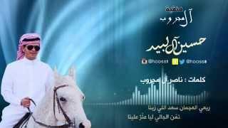 getlinkyoutube.com-شلة ( منقية ال مجروب  مزاين العجمان ) أداء وألحان حسين ال لبيد