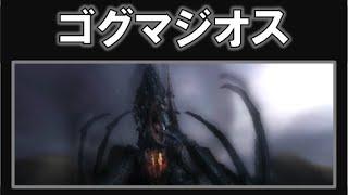 getlinkyoutube.com-【MH4G実況】 ゴグマジオス攻略・操虫棍 【ゆっくり実況】