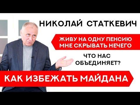Николай Статкевич. Как не свалиться в Майдан при смене власти