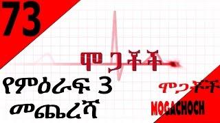 mogachoch part 73