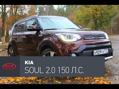 Kia Soul 2017 2.0 л. тест-драйв: Она тащит!