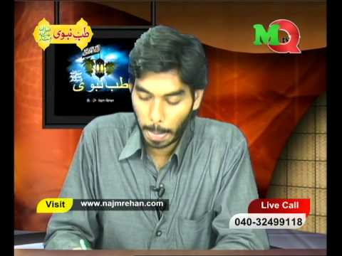 Mqtv Channel  Tibb E Nabawi (saw) Topic Hepatitis 13 Nov 2013