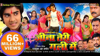 getlinkyoutube.com-Jeena Teri Gali Mein - Super Hit Bhojpuri Movie 2016 - जीना तेरी गली में - New Bhojpuri Film