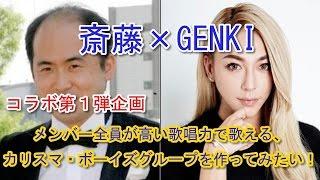 getlinkyoutube.com-トレンディエンジェル斉藤さんとGENKINGの「なんかやろう!」企画 本格始動開始!