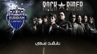 getlinkyoutube.com-ลมหายใจเดียวกัน - Rock Rider (Lyrics)