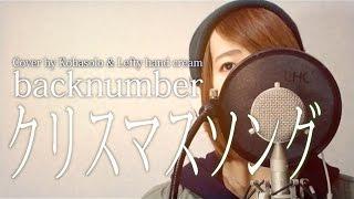 getlinkyoutube.com-【女性が歌う】クリスマスソング / back number (フルカバー)『5→9~私に恋したお坊さん~ 』- 圣诞歌曲
