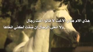 getlinkyoutube.com-شيلة اخت رجال كلمات الشاعر مهدي ال حيدر أداء المنشد مانع ال قريع