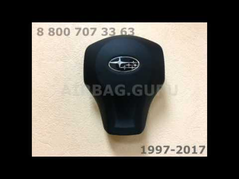 Подушки безопасности (Airbag SRS) на Subaru