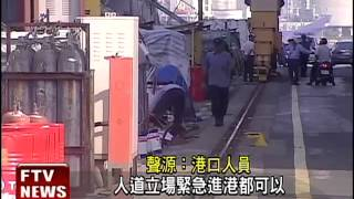 getlinkyoutube.com-台船故障失動力 欲進日港維修遭拒-民視新聞
