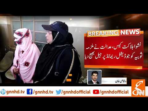 Suspect in Nishwa Case handed over to police