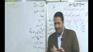 شرح الفية ابن مالك الحلقة 25 - كاملة