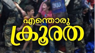 getlinkyoutube.com-എന്തൊരു ക്രൂരതയാണ്‌│ Latest Islamic Speech Malayalam │ Farooq Naeemi