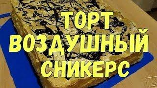 getlinkyoutube.com-Торт - ВОЗДУШНЫЙ СНИКЕРС