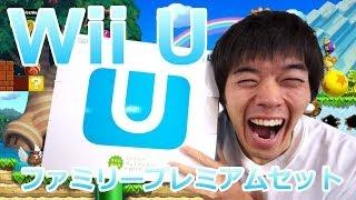 getlinkyoutube.com-Wii Uファミリープレミアムセット購入レビュー