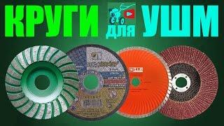 getlinkyoutube.com-Обзор дисков для болгарки
