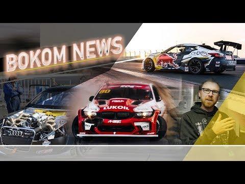 #BokomNEWS ОБЗОР 1-го этапа RDS GP 2019, Формула Дрифт и многое другое   10.05.2019