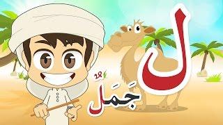 getlinkyoutube.com-Learn Arabic Letter Laam (ل), Arabic Alphabet for Kids #ArabicAlphabet #ArabicForKids