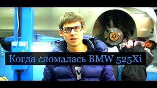 getlinkyoutube.com-Когда сломалась BMW 525xi e60! Дневник моего авто!
