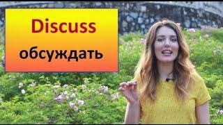 getlinkyoutube.com-АнглоСлов. Английские Глаголы На Каждый День. Часть 3.