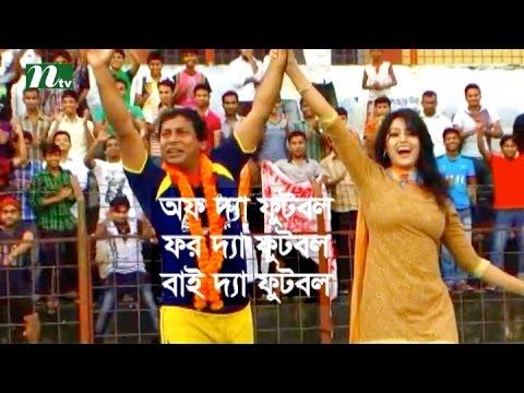 Bangla Telefilm-Of the Football, For the Football, By the Football | Mosharraf Karim, Nipun l Drama