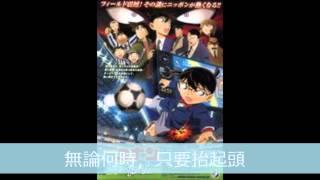 getlinkyoutube.com-名偵探柯南-第11個前鋒-主題曲 -春之歌-中文字幕