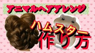 getlinkyoutube.com-【アニマルヘアアレンジ】ハムスター❤簡単可愛いヘアアレンジの仕方