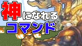 getlinkyoutube.com-【マインクラフト】神になれるコマンド!?【MOD無し】【実況】【haru】