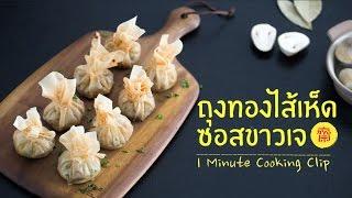 ถุงทองไส้เห็ดซอสขาวเจ สูตรอาหาร วิธีทำ แม่บ้าน