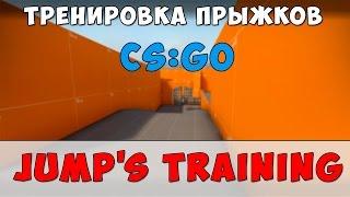 getlinkyoutube.com-Тренировка прыжков в CS:GO !