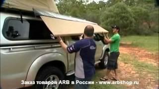 getlinkyoutube.com-Палатки на багажник от ARB www.arbshop.ru