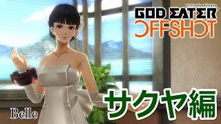 サクヤ編【激写】「GOD EATER OFF SHOT」実況プレイ ちょっとおもしろいゲーム実況【ゴッドイーター オフショット】