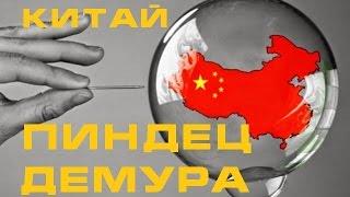 getlinkyoutube.com-За КитаЙ говорилось давно - ОБВАЛ Степан Демура