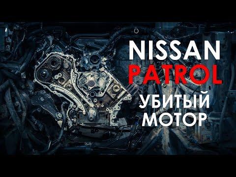 Ремонт мотора Ниссан Патрол Y62