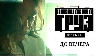 """getlinkyoutube.com-Каспийский Груз - До Вечера feat. Гансэлло   альбом """"the ВесЪ"""" 2016"""