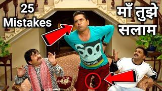 Maa Tujhe Salaam (25 Mistake) Pawan Singh , Akshara Singh , Madhu Sharma   Bhojpuri Movie