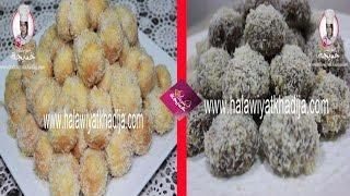 getlinkyoutube.com-شاهدوا معي 2 طرق للتحضير حلوة ريشبوند السهلة و الذيذة /حلويات مغربية اقتصادية و سهلة التحضير